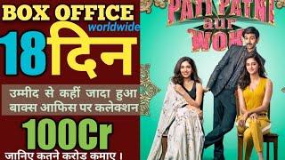 Pati Patni Aur Woh box office collection Pati Patni Aur woh 18th Day Movie Box Office Collection,