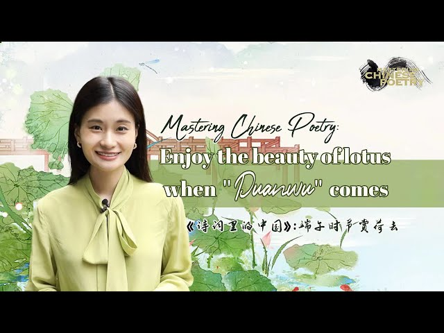 Mastering Chinese Poetry: Enjoy beauty of lotus when