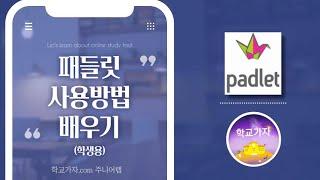 패들릿 Padlet 사용 방법(안드로이드 - 갤럭시) …
