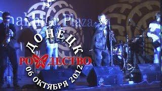 Рождество - Белая-белая (Донецк, 06 октября 2012)