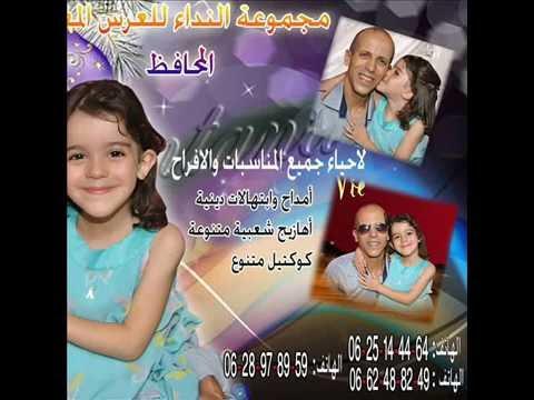 مـحـمــد الزيـــــانـي افـراح مغربية  اهلا و سهلا Mohammed Ziani 2016