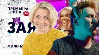 Download Реакция МАМЫ на Милена Чижова - ЗАЯ (DK REMAKE) (ПАРОДИЯ) VS Милена Чижова - Зая Mp3 and Videos