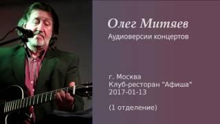 Смотреть видео Олег Митяев - клуб Афиша, 2017-01-13, 1 отд. (аудио) онлайн
