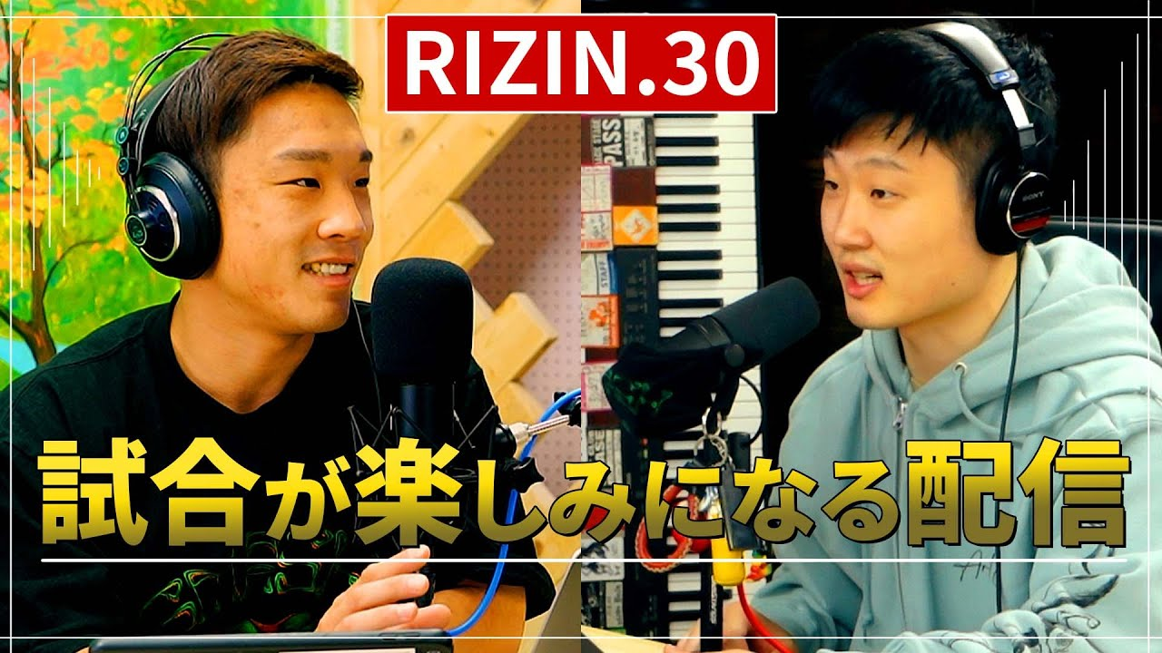 RIZIN.30 試合前ライブ配信   皆さんの質問を答えます!