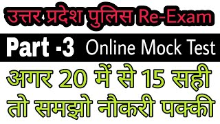 Mock Test for up police constable Re-exam