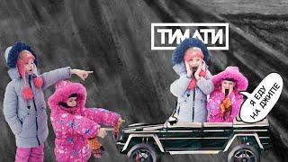 Я еду на джипе! Наш клип на песню Тимати!