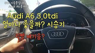 Audi A6 3.0T…
