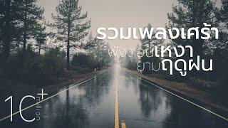 รวมเพลงเศร้า ฟังตอนเหงา ยามฤดูฝน