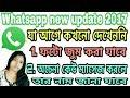 WhatsApp এর সবার সেরা অবাক করা আপডেট ২০১৭ WhatsApp Zoom photo & new number information update 2017