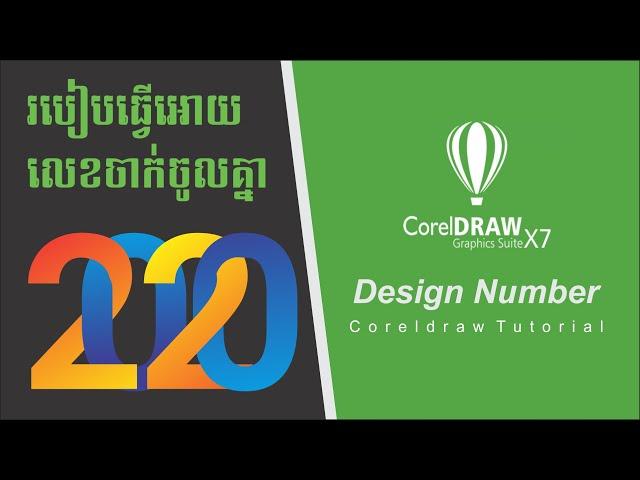 របៀបធ្វើអោយលេខចាក់ចូលគ្នា, Number Design in Coreldraw X7 Tutorial