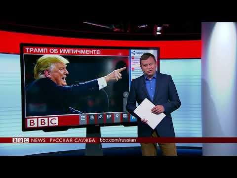 ТВ-новости: Грозит ли Трампу импичмент?