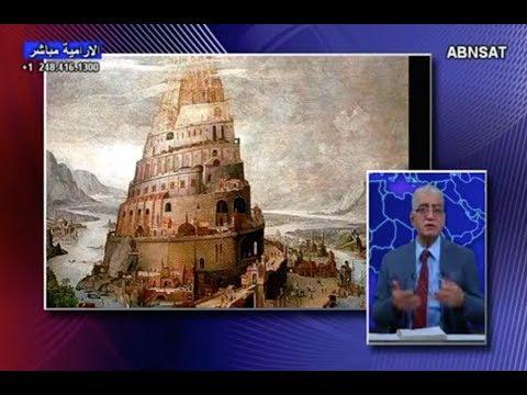 كمال يلدو: عن كيفية تعامل الدولة والمواطن الكريم مع آثارنا الخالدة، وملوية سامراء نموذجاً