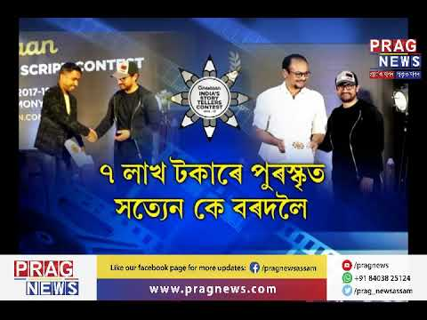 Amir Khan CINESTAAN Award: Assam's sons have won the 3rd and 4th best prize