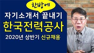 2020 상반기 한국전력공사 자기소개서 한방에 끝내기