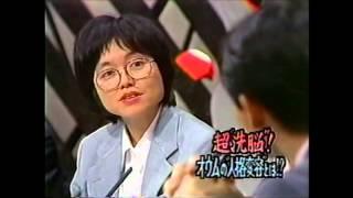 苫米地英人と江川紹子と上祐史浩の共同謀議関係 江川紹子 検索動画 19
