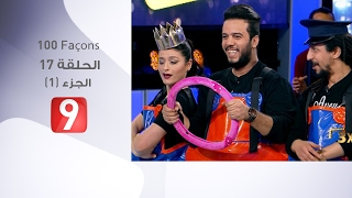 100 Façons - الحلقة 17 - الجزء 1