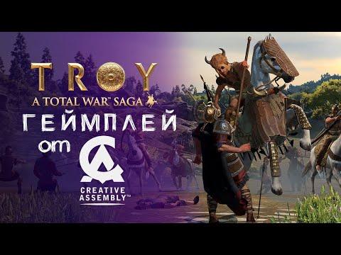 Геймплей от разработчиков Total War: Troy | A Total War Saga на русском