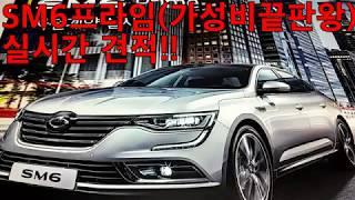 SM6 프라임(PRIME) 실시간 견적!!가성비 끝판왕!!
