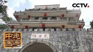《走遍中国》 20190510 往来友谊关| CCTV中文国际