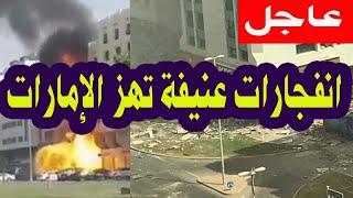 انفجارات ضخمة تضرب الإمارات بالتزامن مع وصول أول رحلة طيران من إسرائيل.. ماذا يحدث؟