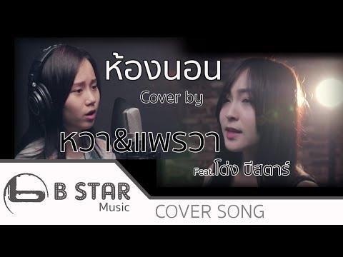 ห้องนอน - Fridaynight to Sunday I Cover by หวา&แพรวา feat.โด่ง บีสตาร์