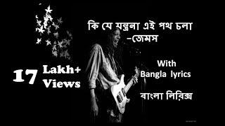 Likhte Parina kono Gaan - james ।। লিখতে পারি না কোন গান -জেমস ।। With Lyrics video song