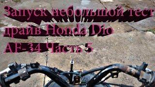 Запуск небольшой тест драйв Honda Dio AF-34 Часть 5