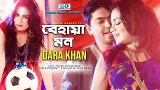 Behaya Mon | Dara Khan | Shiblu Mahmud | S M Ayub Ali Khan Kaiser | Bangla New Music Video | 2018