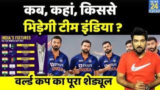 Team India T20 World Cup में कब, किससे, कहां भिड़ेगी? जानिए Full T20 World Cup Schedule