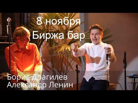 8.11 в Биржа баре Сказка сказок Борис Драгилев, Александр Ленин