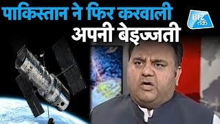 Download Pakistan Minister Claims NASA's Hubble As Own | Biz Tak Mp3 and Videos