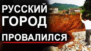 Провалы в Русском городе