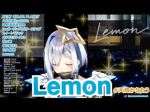 【Hololive/天音かなた】Lemon   天使的歌聲超適合這首的【歌枠/中日字幕】【ホロライブ】