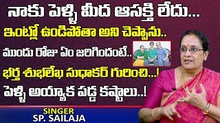 నాకు పెళ్లి మీద ఆసక్తి లేదు | Singer SP Sailaja About Her Marriage With Subhalekha Sudhakar