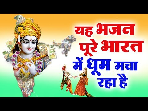 यह भजन पूरे BHARAT में धूम मचा रहा है - Best Krishna Bhajan - SUPERHIT KRISHNA BHAJAN