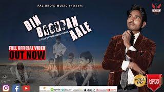 Din Bachpan Aale||Pravindra Kumar || Bholu Bahaman|| Pal Bros Music Studio Official || Full HD Song