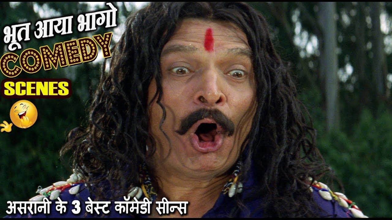 असरानी के 3 बेस्ट कॉमेडी सीन्स - भूत आया भागो - Asrani Comedy Scenes