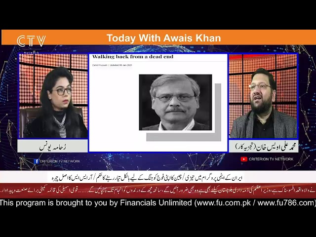 Today With Awais Khan | Iran Atomic Program speed | China keeps Alert its Army | Truth about RSS