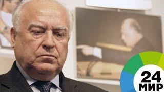 Настоящий мужик и руководитель: Черномырдину исполнилось бы 80 лет - МИР 24
