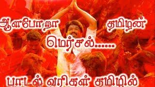 Aalaporan Thamizhan song Lyrics in Tamil | MERSAL| AR.Rahman |FREEDOM CREATOR