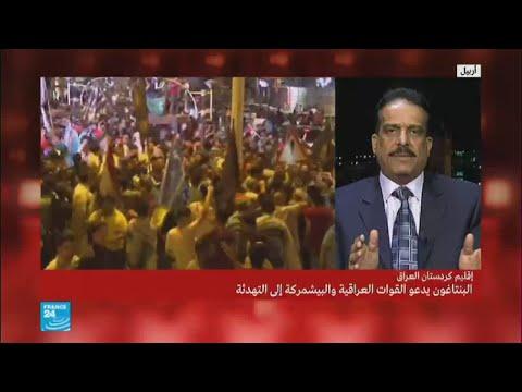 كركوك-العراق: هل كان تدخل القوات العراقية الحل الأمثل بعد فشل الحوار مع الأكراد؟  - نشر قبل 2 ساعة