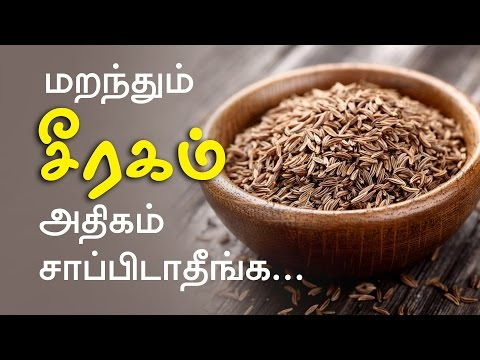 Cumin seeds Health Benefits and Side effects - Tamil Health Tips thumbnail