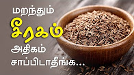 Cumin seeds Health Benefits and Side effects