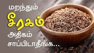 Cumin seeds Health Benefits and Side effects - Tamil Health Tips