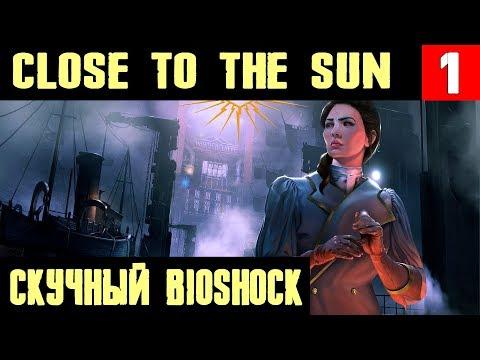 Close to the Sun - первый взгляд, обзор и начало прохождения. Как BioShock, только без боёвки #1