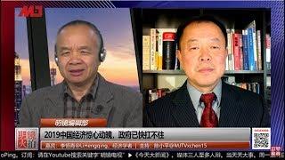 明镜编辑部 | 2019中国经济惊心动魄,政府已快扛不住(陈小平 李恒青:20191213 第491期)