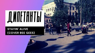 Дилетанты-Stayin' Alive (cover Bee Gees)