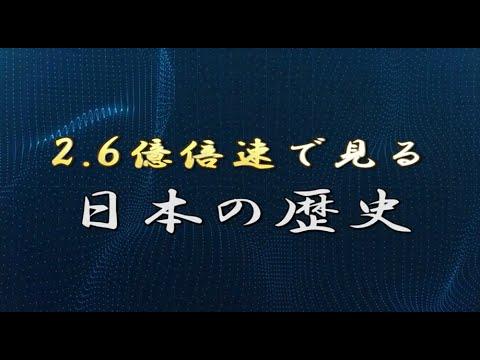 【勉強がはかどる音楽:日本史】 2.6億倍速で見る日本の歴史