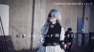 """""""CHRONUS ANCHOR"""" MV Making"""
