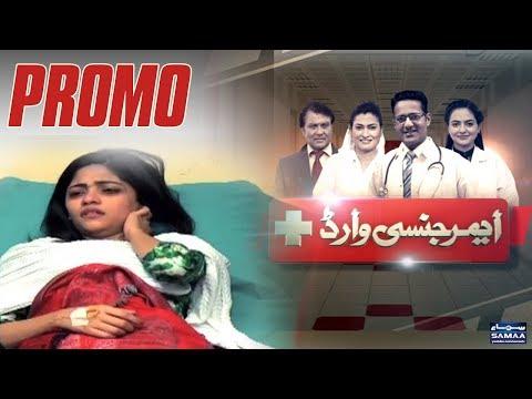 Mout Kaise howi?   Emergency Ward   SAMAA TV   Promo